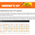 A VIP conditions for special customers